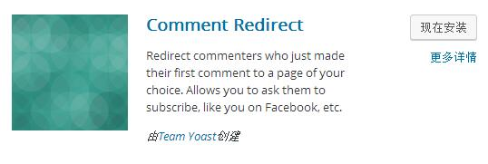 Comment Redirect